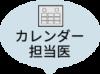 calendar&doctors_icon_mb