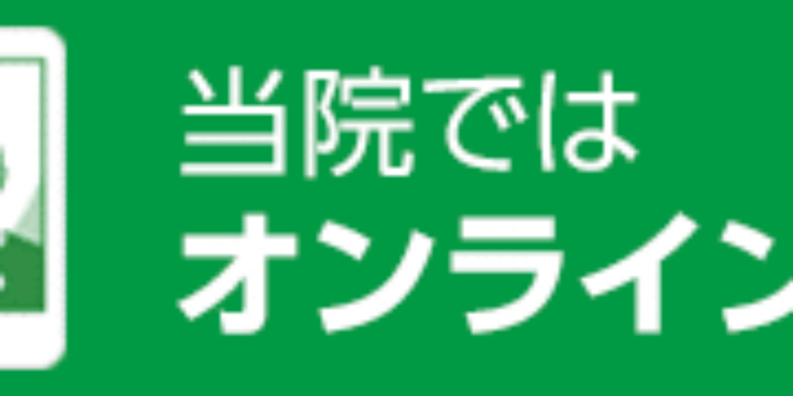 onlinetreatment_banner