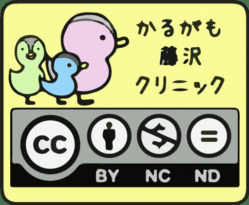 CCライセンス用バナー_